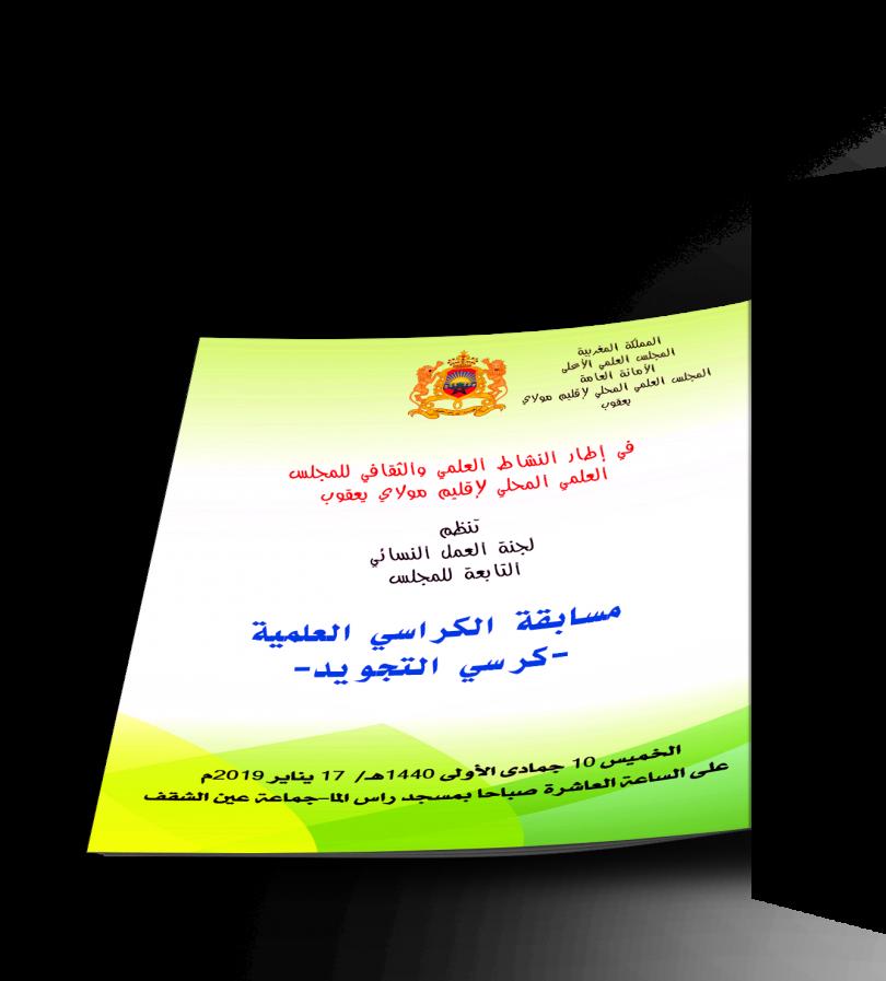 bf81621b3 كرسي التجويد - المجلس العلمي المحلي لإقليم مولاي يعقوب