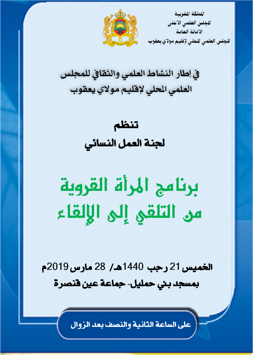 77560c34c برنامج المرأة القروية من التلقي إلى الإلقاء - المجلس العلمي المحلي لإقليم  مولاي يعقوب