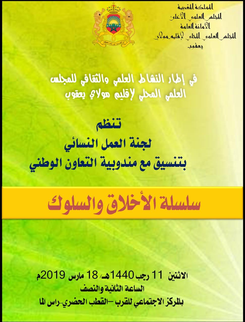 8fa71613e سلسلة الأخلاق والسلوك -الحلقة الثالثة - المجلس العلمي المحلي لإقليم مولاي  يعقوب