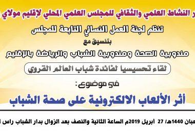 a883bb0a4 الرئيسية - المجلس العلمي المحلي لإقليم مولاي يعقوب