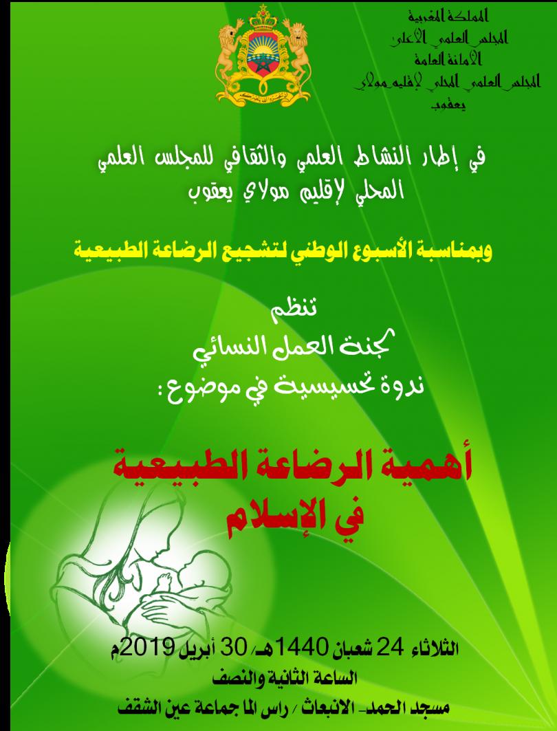 8d824f1de أهمية الرضاعة الطبيعية في الإسلام - المجلس العلمي المحلي لإقليم مولاي يعقوب