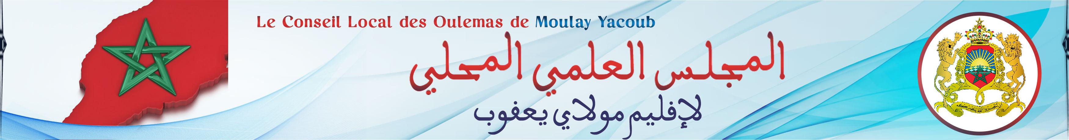 المجلس العلمي المحلي لإقليم مولاي يعقوب